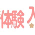 『☆見逃し厳禁!!☆』の画像