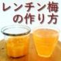 レンチン梅仕事(作り方)
