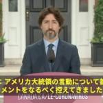 【動画】カナダ・トルドー首相、記者質問に20秒以上の沈黙!トランプ米大統領の件で [海外]