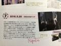 Perfumeさん、最新ライブでMCに50分使ってしまう