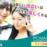 『出会い系体験談 人生で初めての彼女 (PCMAX 出会い系体験談)』の画像