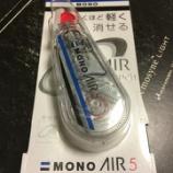 『「軽い、軽すぎる」軽〜く消せる トンボ鉛筆 修正テープ「MONO AIR」』の画像