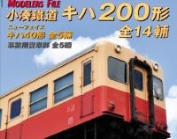 『月刊とれいん No.561 2021年9月号』の画像
