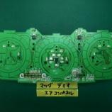 『マツダデミオのエアコンパネルLED打ち換え(交換)作業』の画像