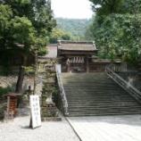 『いつか行きたい日本の名所 美濃國三之宮 伊奈波神社(伊奈波大明神)』の画像