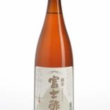 『今日から販売再開! 富士酢プレミアム1.8リットル』の画像