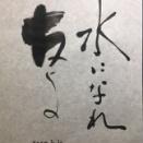 ◆書志家・青木天祐「一日一書」◇1808◇
