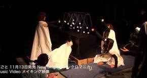 ガリレイドンナ神OP『シンクロマニカ』Youtubeで1発撮りPV配信中!メイキングも限定公開!!!