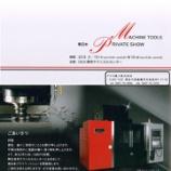『【展示会】東日本プライベートショー@OKK㈱【工作機械】【埼玉県さいたま市】』の画像