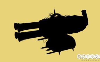 【ネタバレ注意】エネルギー爆発ヘビーショットガン「ペッパーシェイカー」