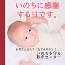 「障害者救済から、生命尊重・母体保護法改正」 参議院議員 衛藤晟一  先生