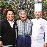 『木村秋則さんの著書「リンゴの絆」に掲載されました』の画像