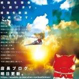 『8/27 マルハンなんば新館 特日』の画像