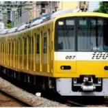 『「KEIKYU YELLOW HAPPY TRAIN」運行継続&車体塗装更新』の画像