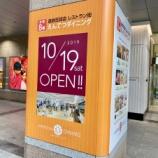 『【開店】遠鉄百貨店本館8Fに「えんてつダイニング」が10/19にオープン!夜11時まで使える駅前最強レストラン街に』の画像