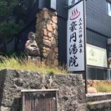 『【温泉巡り】鳥取リベンジ旅① No.159 豪円湯院 (鳥取県西伯郡大山町)』の画像