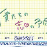 『[イコラブ] STU48新公演で『手遅れCaution』を披露した模様… ※追記あり』の画像