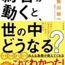【悲朗報】特定の勢力「有事の円買いw日本すげぇ!」← これがついに見限られ始めたという事実・・・