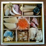 『3段おせちのカロリーは?【謹賀新年】赤坂・三河屋・新珠・三段重』の画像