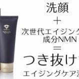 『新洗顔を発表致します。 TENBUDOトータルリバいたライジングフェイスウォッシュEX』の画像