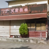 『中華料理店「天府仙臺」(てんぷせんだい) ランチメニュー』の画像