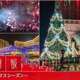 『香港彩り情報「マカオ~クリスマスシーズン」特集』の画像