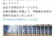 【カードゲーム】7月6日は「シャークトレード」の由来にもなったあのカードの日!