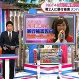 『【NGT48】坂上忍『山口真帆さんが嘘をつく必要がない。運営が悪い。』』の画像