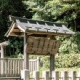 2098/日本会議・「右翼」と日本・天皇の歴史08。