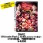 【売店情報】11/24後楽園大会より【DVD】Ultimat...