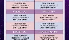【乃木坂46】舞台『ザンビ』イベント予定表公開!
