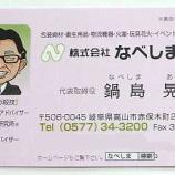 『(株)なべしま社長さん』の画像