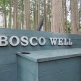 『「BOSCO WELL」』の画像