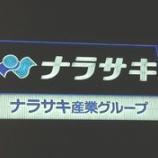 『大量保有報告書 ナラサキ産業(8085)-FMR(フィデリティ投信)』の画像