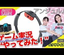 『【ハロ通GAMES】アンジュルム室田瑞希と佐々木莉佳子が『リングフィット アドベンチャー』をプレイしてみた!【エクササイズ編】』の画像