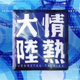 『乃木坂メンバーが『情熱大陸』に出るために必要なもの・・・』の画像