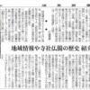 金華まちづくり協議会ホームページの取材(中日新聞、岐阜新聞)