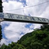 『「黒山三滝」~川の源流風景が楽しめる~』の画像