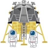 『アポロ月面着陸って嘘だよな?』の画像