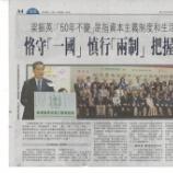 『中連弁法律部長、「香港の本土化計画はない」と明言』の画像