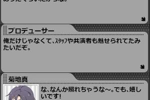 【グリマス】真アイドルストーリーLV4