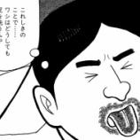 『成功のためにウンコを食ったヤツがいる!_【ナニワ金融道(11巻)】』の画像