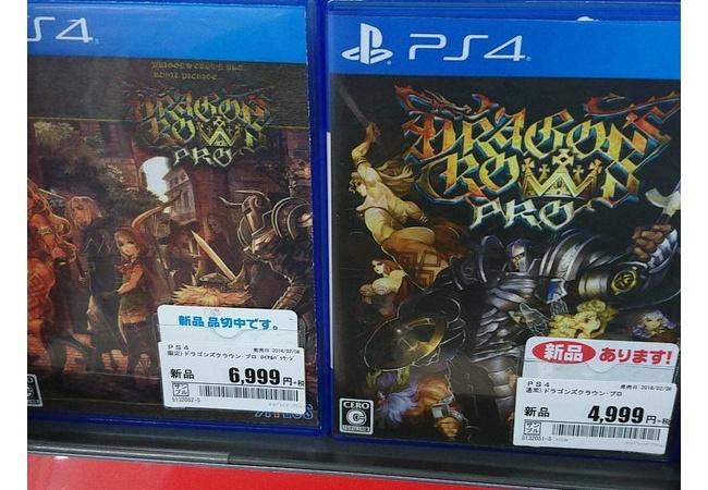 『ドラゴンズクラウンプロ』発売1週間で48%OFFの大暴落