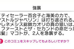 【ミリシタ】「プラチナスターシアタースペシャル~アイドルヒーローズジェネシス~」イベントコミュ後編