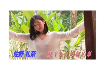 佐野礼奈のスケベに透ける乳首