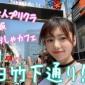 【休日vlog】久しぶりの原宿でお散歩♡一人でプリクラも撮っ...