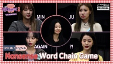 「IZ*ONE Eat-ting Trip2」Special 1. Nonsense Word Chain Game動画公開