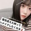【朗報】西潟茉莉奈ちゃんが黒髪にして清楚美少女になる