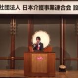 『一般社団法人 日本介護事業連合会』の画像
