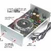 DC12V 高音質トランス電源組立キット発売中